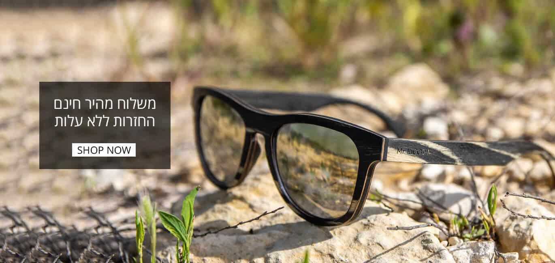 משקפי שמש מעוצבים מעץ - Mr. Woodini