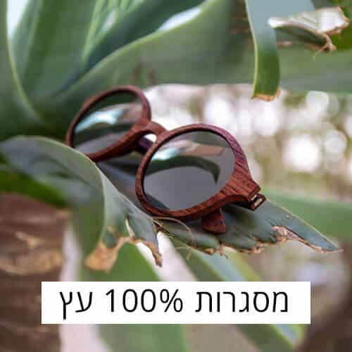 מסגרות 100% עץ